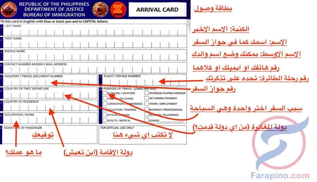 بطاقة الهجرة في مطار مانيلا