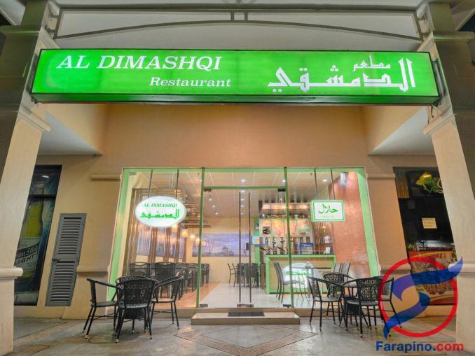 مطعم الدمشقي مانيلا