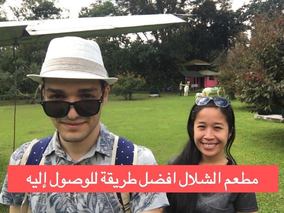 كيف تذهب الى مطعم الشلال في مانيلا فيلا اسكوديرو salam waddah chessy marie